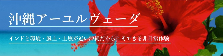アーユルヴェーダビューティーカレッジ沖縄アーユルヴェーダ